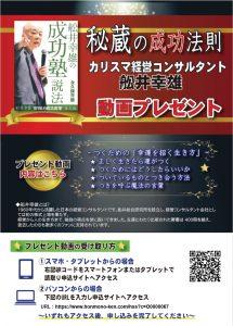 カリスマ経営コンサルタント舩井幸雄動画プレゼント
