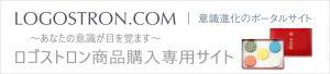 ロゴストロン商品購入専用サイト