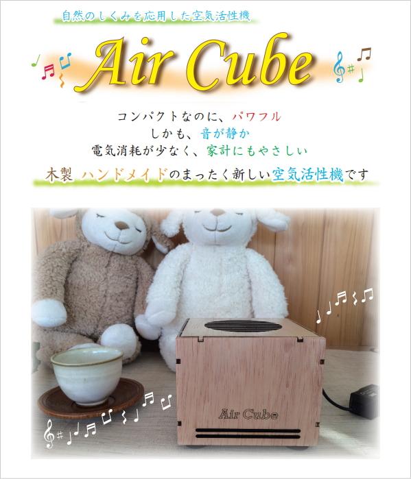 Air Cube (エアキューブ)