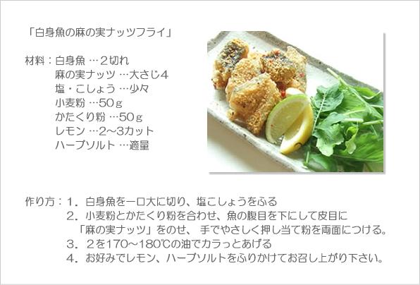 麻の実ナッツ レシピ