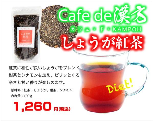 黒姫和漢薬研究所 カフェ・ド・漢方
