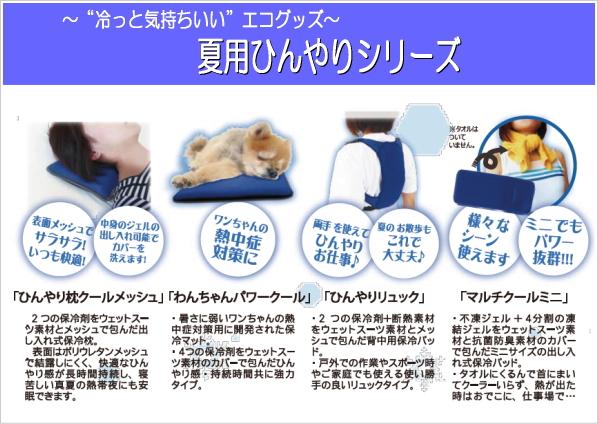 「ひんやり枕 クールメッシュ」 ~夏用ひんやりシリーズ~