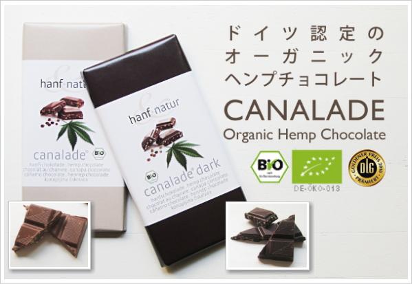 麻の実入り カナレード チョコレート