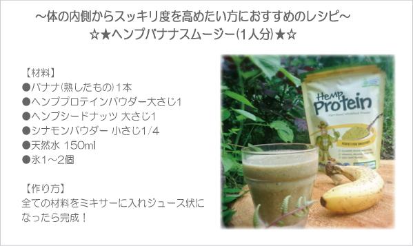 ヘンププロテイン レシピ