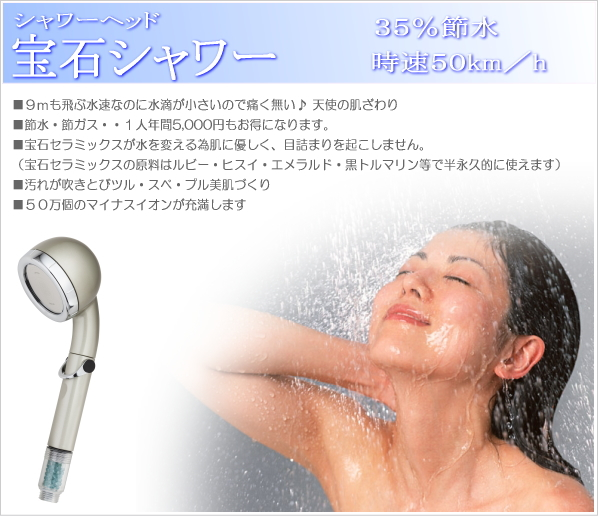 シャワーヘッド「宝石シャワー」