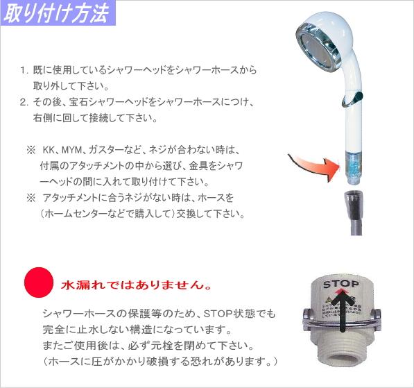 シャワーヘッド「宝石シャワー」取り付け方法