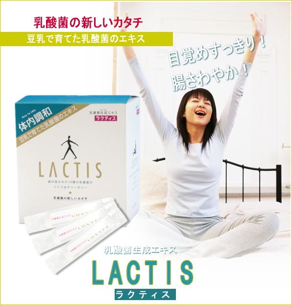 ラクティス(乳酸菌生成エキス)