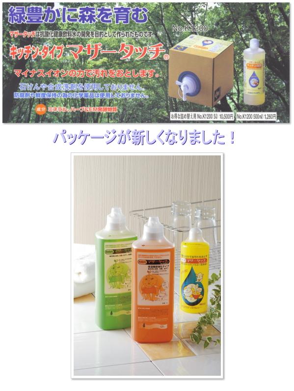 環境を考えて作られた人にも自然にも優しい洗剤『マザータッチ?1200(キッチン用)』