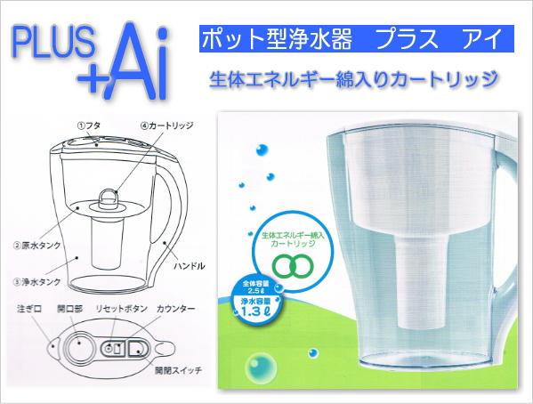 ポット型浄水器「PLUS Ai (プラスアイ)