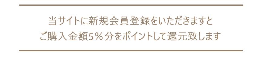 屋久島の天然水(テネモス)でポイント還元!