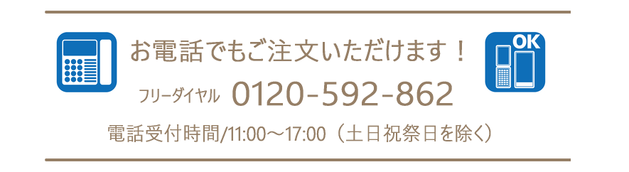 バイオラバーのご注文はお電話でもできます!