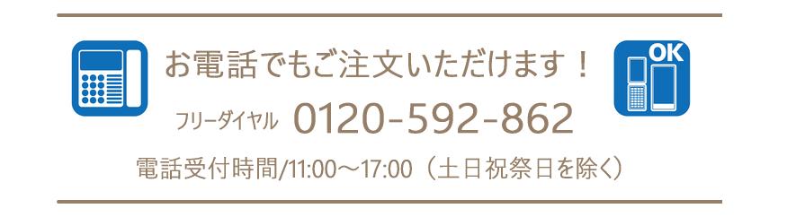 Ag・uA(アグア)(テネモス)お電話でのご注文はこちらです!