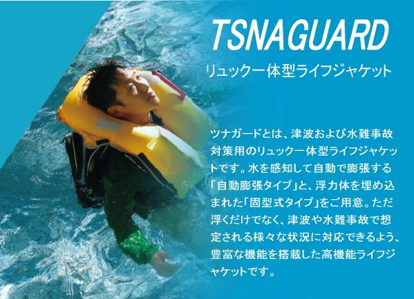リュック一体型ライフジャケット 「TSUNAGUARD (ツナガード) TG-A1R」