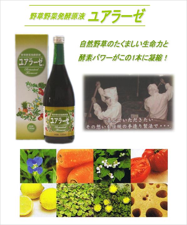 ユアラーゼ(野草野菜発酵原液)
